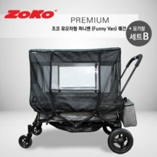 (세트B) ZOKO 조코 프리미엄급 유모차형 뉴 퍼니밴(funny van) 유아동 승용 트레일러&웨건(기본형)+해충방지모기장