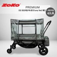 (세트A) ZOKO 조코 프리미엄급 유모차형 뉴 퍼니밴(funny van) 유아동 승용 트레일러&웨건(기본형)+레인커버