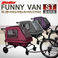 ZOKO 조코 프리미엄급 유모차형퍼니밴(funny van) 유아동 승용 트레일러&웨건(풀세트형)