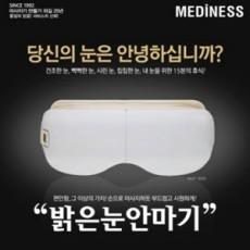 [메디니스]무선 눈마사지기 밝은눈안마기