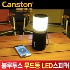 [캔스톤] M77 파라핀 /LED 무드등 블루투스스피커