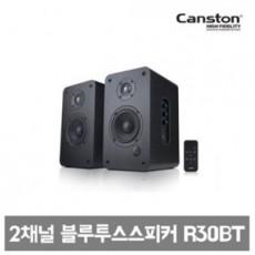 [캔스톤]북쉘프 2채널 오디오 블루투스 스피커 BT30BT