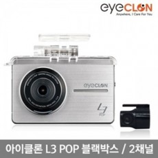 [아이클론] L3 POP(2CH)/ 전방HD+후방D1 16GB