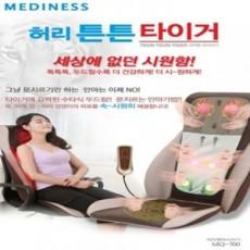 [메디니스]타이거 쿠션안마기 MQ-700