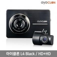 [아이클론] L4 Black(2CH)/ 전방HD+후방HD 16GB 상시
