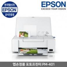 [엡손] 포토프린터 PM-401