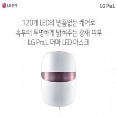 (LG) 더마 LED 마스크