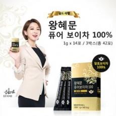 왕혜문의 퓨어보이차100 골드라벨 3박스/ 1g*42포 (1g*14포 3박스)