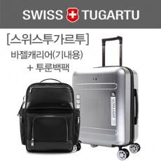 [스위스투가르투] 바젤 기내용 캐리어 + 투룬 백팩 2종세트
