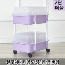본쿠치나 이동식정리함 커버형 2단(스텐파이프,분체도장) 아이보리,민트,퍼플