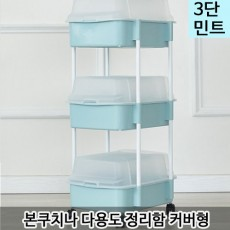 본쿠치나 이동식정리함 커버형 3단(스텐파이프,분체도장) 아이보리,민트,퍼플
