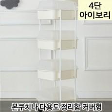 본쿠치나 이동식정리함 커버형 4단(스텐파이프,분체도장) 아이보리, 민트, 퍼플