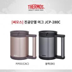 [써모스] 진공단열 머그 280ml JCP-280C