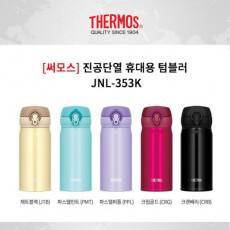 [써모스] 진공단열 휴대용 텀블러 350ml JNL-353K