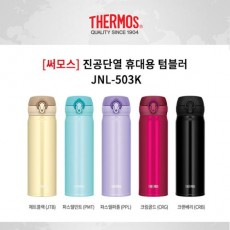 [써모스] 진공단열 휴대용 텀블러 500ml JNL-503K